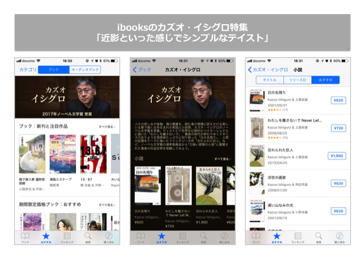 ibooks_カズオ・イシグロ