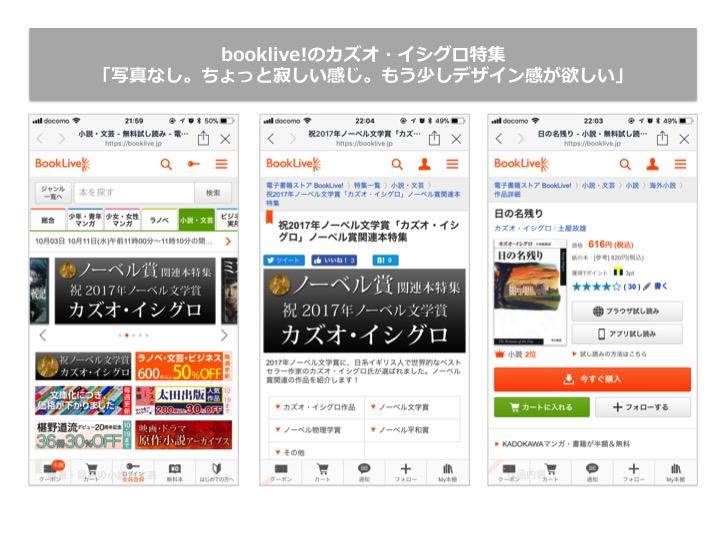 booklive_カズオ・イシグロ