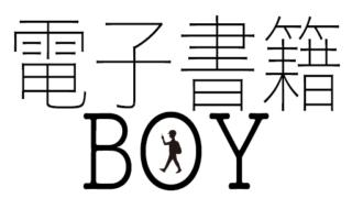 電子書籍BOY