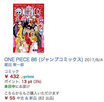 ONE PIECE紙86巻