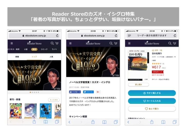 ReaderStore_カズオ・イシグロ